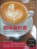 【書寶二手書T9/餐飲_XDD】咖啡教科書_邱偉晃