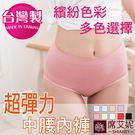 女性 超彈力 舒適中腰內褲 粉色系 台灣製no.663-席艾妮SHIANEY