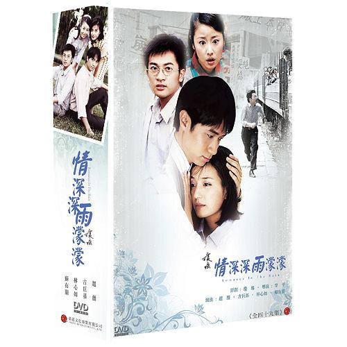 情深深雨濛濛 DVD ( 趙薇/林心如/古巨基/蘇有朋/高鑫/樂珈彤/寇振海 )