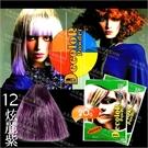 坦洛尼爾染髮彩色漂粉-20g(12炫麗紫) [26285]