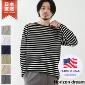 長袖巴斯克衫【Horizon dream】