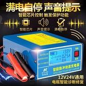 汽車電瓶充電器12V24V伏摩托車全智慧蓄電池自動通用型純銅充電機 夏季新品