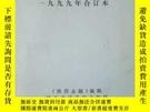 二手書博民逛書店罕見錢幣研究1999年合訂本Y6324
