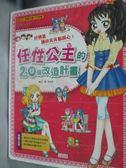 【書寶二手書T1/少年童書_YDT】任性公主的20個改造計畫_黃銀瑛