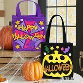 兒童萬圣節糖果袋創意禮物討糖袋女生小禮品可愛裝飾手提袋zzy5987『美鞋公社』