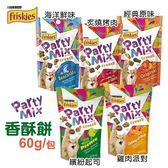 *WANG*【2包組】Friskies喜躍《PartyMix 香酥餅》貓零食60g 多種口味可選