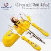 小孩餐具套裝嬰兒幼兒童筷子訓練筷寶寶學習練習筷家用勺子叉男孩