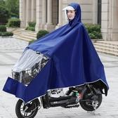 電動電瓶摩托自行車雨衣