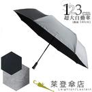 雨傘 陽傘 萊登傘 抗UV 防曬 超大傘...