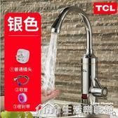 TCL電熱水龍頭速熱即熱式加熱廚房寶快速過自來水熱電熱水器家用 生活樂事館