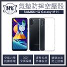 【小樺資訊】開發票【MK馬克】三星 Samsung Galaxy M11 防摔氣墊空壓保護殼手機殼空壓殼氣墊殼