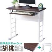 Homelike 查理80x40工作桌(加厚桌面-附鍵盤架)桌面-胡桃/桌腳-亮白