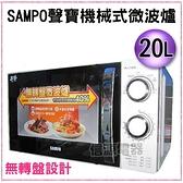 【信源電器】 20公升【 SAMPO聲寶機械式微波爐】無轉盤設計 RE-P201R / REP201R