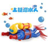寶寶洗澡玩具兒童漂浮噴水發條上鏈潛水員男女孩嬰兒戲水套裝浴室