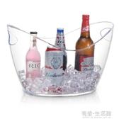 冰桶 塑料透明元寶冰桶 亞克力香檳桶啤酒大冰酒桶冰粒桶 酒吧KTV 商用AQ 有緣生活館