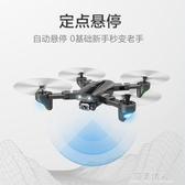 折疊無人機高清航拍專業迷你飛行器超長續航GPS四軸遙控飛機航模 完美情人館YXS