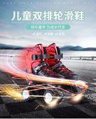 年終大促 雙排旱冰鞋全套裝男兒童四輪溜冰鞋3-6-11歲初學者輪滑女孩滑冰鞋