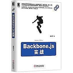 簡體書-十日到貨 R3Y【Backbone.js實戰(資深Web開發專家全面講解Backbone.js的功能、特性、使用