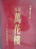 【書寶二手書T4/一般小說_JSU】足本萬花樓_民64