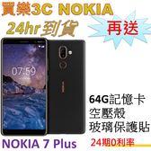 Nokia 7 Plus 手機 64G,送 64G記憶卡+空壓殼+玻璃保護貼,24期0利率,聯強代理
