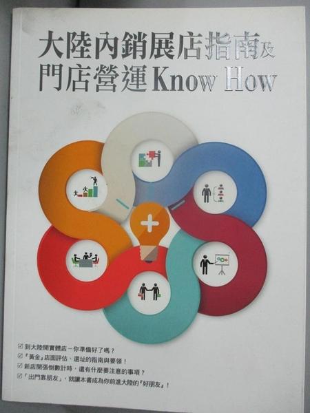 【書寶二手書T8/財經企管_E4D】大陸內銷展店指南及門店營運Know How_外貿協會