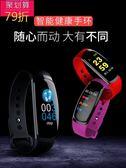 智慧手環 防水智慧手環3監測心率血壓男女運動跑步彩屏手錶華為oppo蘋果VIVO小米通用 99免運