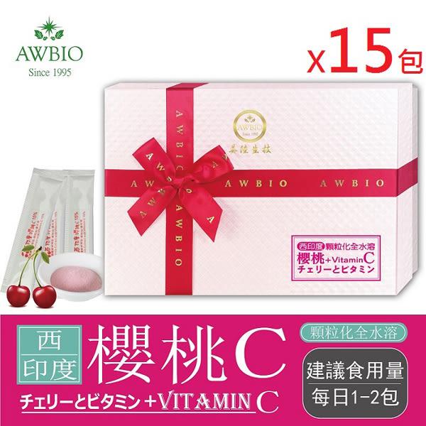 西印度櫻桃+Vitamin C 15包/盒(經濟包)【美陸生技AWBIO】