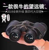 手機雙筒望遠鏡戶外望眼鏡高倍高清夜視兒童大人演唱會『小淇嚴選』