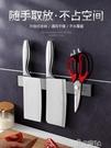 磁鐵刀架磁性菜刀架吸鐵石壁掛式免打孔廚房磁力磁吸刀具收納架【快速出貨】