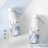 太陽傘防曬防紫外線女遮陽傘兩用口袋簡約晴雨傘【千尋之旅】