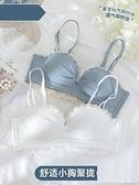 無痕內衣女小胸聚攏少女內褲一套裝收副乳防下垂上托無鋼圈文胸罩 韓國時尚週