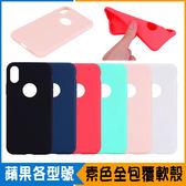 蘋果 iPhone8 i8 iPhone7 i7 Plus i6s SE 手機殼 簡約 素面 全包覆 軟殼 TPU殼 保護殼 多色 素色 iPhone手機殼