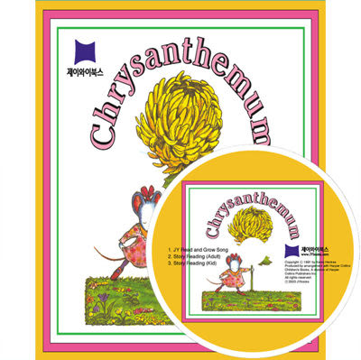 『童書久久書單』『繪本123‧吳敏蘭書單』-- CHRYSANTHEMUM  /英文繪本+CD 《主題: 自我認同》