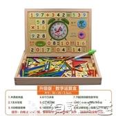 早教啟智 算數棒數數小棒兒童學習數學算術教具學具盒JD BBJH