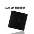 【YUI】HTC EVO 3D X515...
