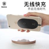 倍思無線充電接收器iphone7貼片蘋果6splus安卓通用vivo華為QI6完美居家生活館