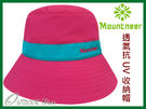 ╭OUTDOOR NICE╮山林MOUNTNEER 防曬透氣抗UV收納帽 桃紅 11H09 魚夫帽 防曬帽 休閒帽 遮陽帽