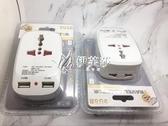 萬能插頭 旅行插座 港版英式插頭帶雙USB轉換插頭 萬用轉英規轉換插頭 伊芙莎