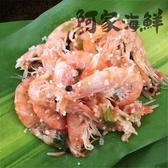 【阿家海鮮】味付南極蝦(1000g±10%/包)蘭陽 涼拌 開封即食 前菜 魚卵 壽司 手捲 蝦 南極蝦