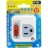 製威電牌1 開1 插3P 安全電源插座WT 0811