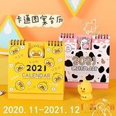 2個裝 日曆2021年女臺歷記事本學生桌面擺件2020【倪醬小鋪】
