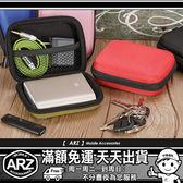 方型硬殼收納盒 雙拉鍊保護盒 外出攜帶整理包 可收納10400mAh、10000mAh小米行動電源 充電器 ARZ