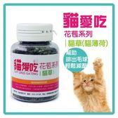 【貓愛吃】 花苞系列 貓草 10g*2罐組(D632A05-1)
