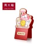 金運招財貓黃金金片/金章/金幣 周大福
