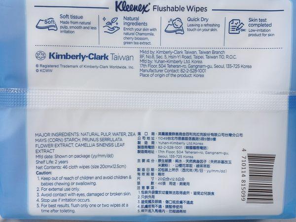 舒潔 溼紙巾 濕式衛生紙(46抽) 可丟入馬桶中沖散 給你如浴後的乾淨清爽 衛生紙