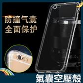 iPhone 11 Pro Max X/XS Max/XR 5s/SE/6/7/8 Plus 氣囊空壓殼 軟殼 氣墊防摔 全包款 矽膠套 手機套 手機殼