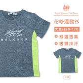 中大童短袖T恤 花紗運動衫 [03337]RQ POLO 120-170碼 春夏 童裝 現貨