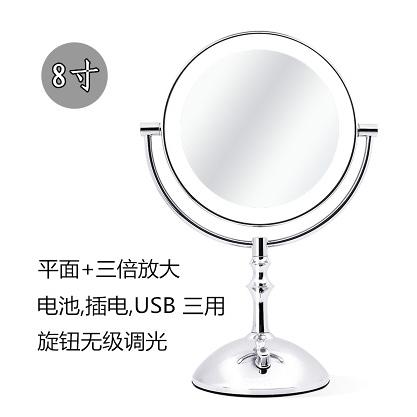 帶燈 歐式 雙面 放大美容鏡子 LED燈鏡 化妝鏡【8寸 旋鈕調光 三種供電 三倍放大】