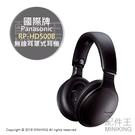 日本代購 空運 Panasonic 國際牌 RP-HD500B 無線 藍芽 耳罩式 耳機 Hi-Res 黑色