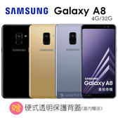 SAMSUNG  Galaxy A8(2018) 4+32G 現貨 贈9H鋼化玻璃貼 現金價